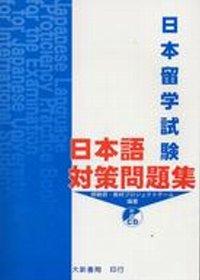 日本留學試驗:日本語對策問題集