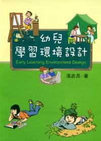 幼兒學習環境設計