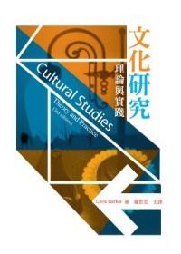 文化研究:理論與實踐