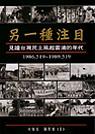 另一種注目:見證台灣民主風起雲湧的年代