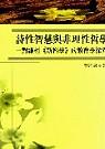 詩性智慧與非理性哲學 :  對維柯⋘新科學⋙的教育學探究 /