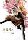 舞者阿月:台灣舞蹈家蔡瑞月的生命傳奇