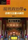 接班政治學:清朝皇位繼承制度(下)