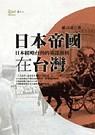 日本帝國在台灣 :  日本經略台灣的策謀剖析 /