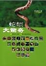 蛇類大驚奇 : 55個驚奇主題&55種臺灣蛇類圖鑑