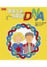 串連生命的密碼:DNA