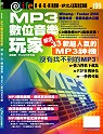 MP3數位音樂玩家