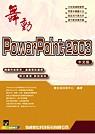 舞動PowerPoint 2003中文版