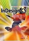 Adobe InDesign CS蝴蝶效In
