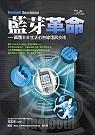 藍芽革命:顛覆未來生活的無線通訊技術