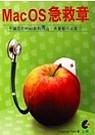 Mac OS急救章