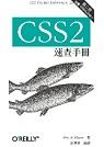 CSS2速查手冊