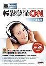 輕鬆聽懂CNN. 入門班 =  CNN listening comprehension edition