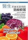 醫生不會告訴你的防癌情報 : 自己吃出免疫力的57個關鍵報告