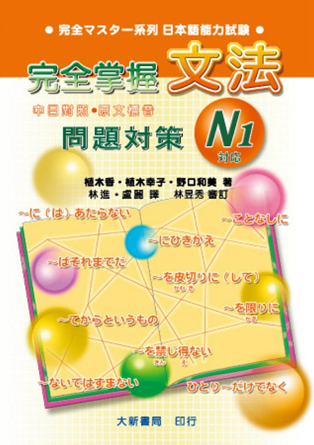 完全掌握文法問題對策:日本語能力試驗