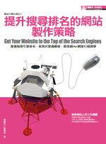 提升搜尋排名的網站製作策略