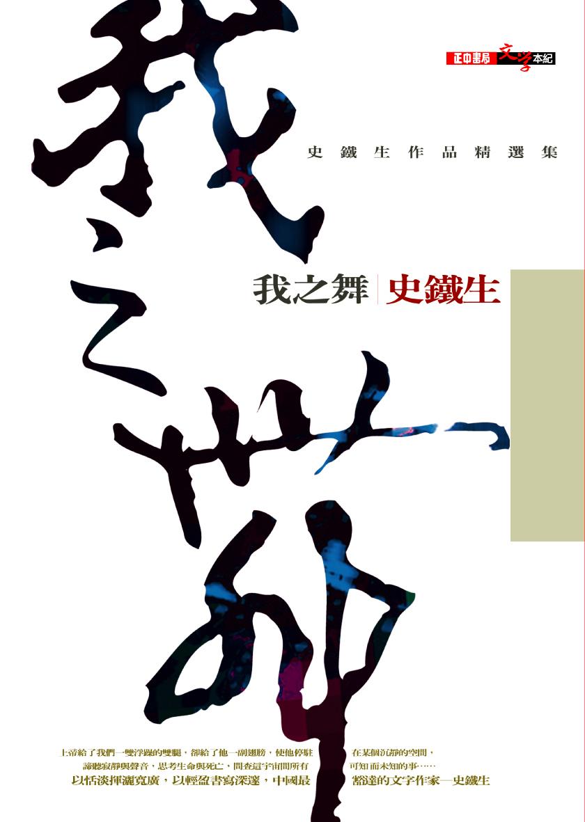 我之舞:史鐵生作品精選集