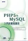 PHP 5.0+MySQL入門與實務應用