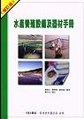 水產養殖設備及器材手冊