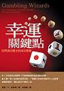 幸運的關鍵點:世界頂尖賭王的成功智慧