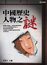 中國歷史人物之謎