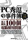 PC秀逗事件簿 : 馬上解決100個電腦使用問題