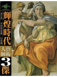 輝煌時代藝術大師3傑:達文西.米開朗基羅.拉斐爾