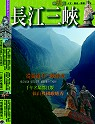 長江三峽.成都.峨嵋山:從蜀道看三峽滄桑