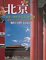 北京:北京故宮.頤和園.萬里長城