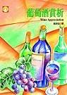 葡萄酒賞析