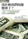 為什麼我們的錢變薄了?:1.政府一手主導通貨膨脹的真相:2.你不可不知的貨幣觀念