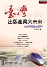 臺灣出版產業大未來:文化與商品的調和