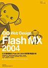 速習!Web Design Flash MX 2004