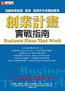 創業計畫實戰指南:通盤掌握營運.募資.風險評估等關鍵要素