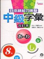 日本語能力測驗中級字彙合訂本,あ-わ