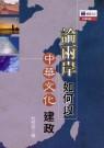 論兩岸如何以中華文化建政