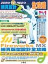 Fireworks MX網頁版型設計全攻略 : 與Dreamweaver MX 整合