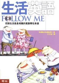 生活英語Follow Me