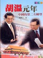 胡溫元年:中國的第二次轉型