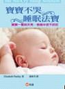 寶寶不哭睡眠法寶 :  輕輕鬆鬆讓寶寶一覺到天亮 /