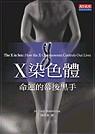 X染色體:命運的幕後黑手