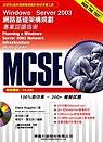 Windows Server 2003網路基礎架構規劃:專業認證指南(70-293)試題