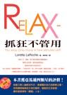 抓狂不管用^(RELAX~You May Only Have A Few Minutes