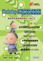 Photoshop CS數位相片處理祕笈:看圖學影像處理與輸出17招91式