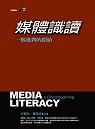 媒體識讀:一個批判的開始