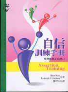 自信訓練手冊:學習做真正的自己