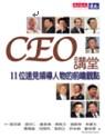CEO講堂:11位遠見領導人物的前瞻觀點