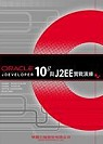 Oracle JDeveloper 10g與J2EE實戰演練