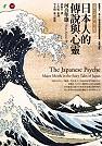 日本人的傳說與心...