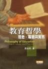 教育哲學:理念.題與實務